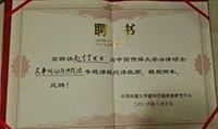 赵宁宁律师担任中国传媒大学授课教师